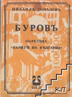 Парите на България: Буровъ