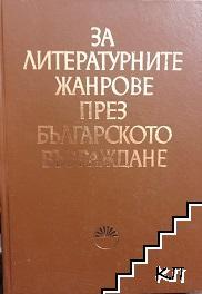 За литературните жанрове през Българското възраждане