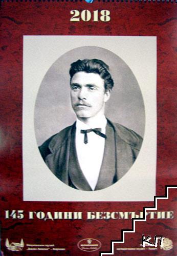 Васил Левски. 145 години безсмъртие