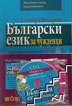Български език за чужденци. Част 1 + 2 бр. CD