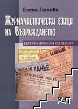 Журналистически езици на Възраждането