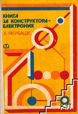 Книга за конструктора-електроник