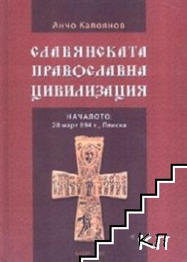 Славянската православна цивилизация. Част 1: Началото: 28 март 894 г., Плиска