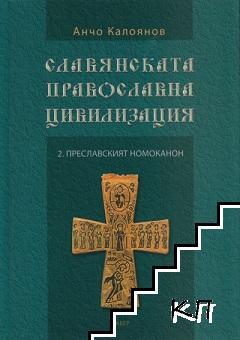 Славянската православна цивилизация. Том 2: Преславският номоканон