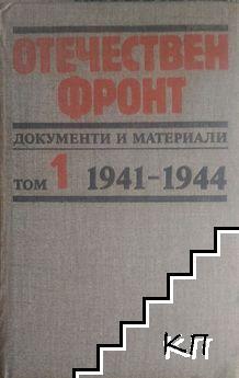 Отечествен фронт. Документи и материали в пет тома. Том 1: 1941-1944. Част 1: 22 юни 1941-април 1944