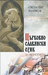 Помагало по църковнославянски език за иконописци