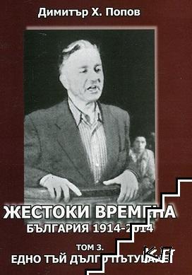 Жестоки времена - България 1914-2014. Том 3: Едно тъй дълго пътуване