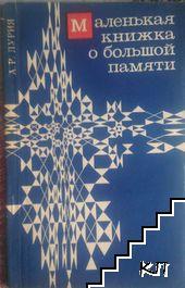 Маленькая книжка о большой памяти