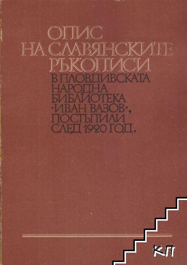 """Опис на славянските ръкописи в Пловдивската народна библиотека """"Иван Вазов"""", постъпили след 1920 г."""