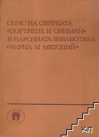 """Опис на сбирката """"Портрети и снимки"""" в народната библиотека """"Кирил и Методий"""". Част 3"""