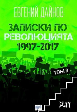Записки по революцията Том 3: 1997-2017
