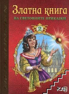 Златна книга на световните приказки. Част 2