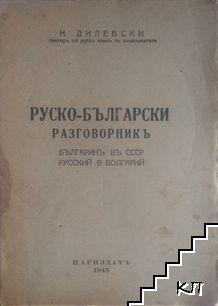 Руско-български разговорникъ