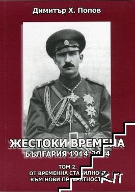 Жестоки времена - България 1914-2014. Том 2: От временна стабилност към нови превратности