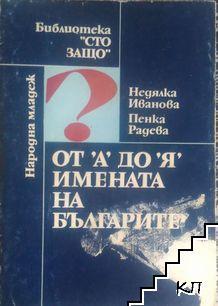 """От """"А"""" до """"Я"""" имената на българите"""
