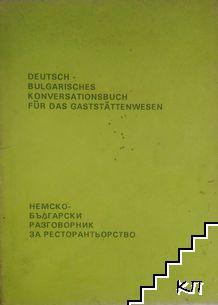 Deutsch-bulgarisches konversatiosbuch für das gastättenwesen / Немско-български разговорник за ресторантьорство