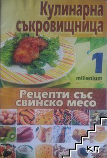 Кулинарна съкровищница. Книга 1: Рецепти със свинско месо