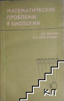Математические проблемы в биологии