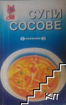Супи. Сосове