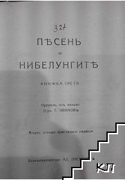 Песень за Нибелунгите. Книга 3