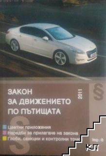 Закон за движението по пътищата 2011