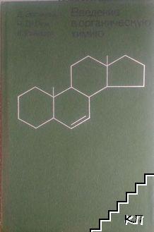 Введение в органическую химию