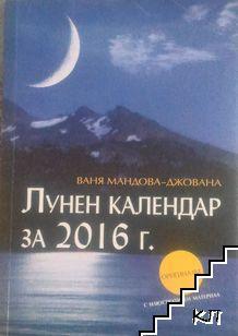 Лунен календар за 2016 г.