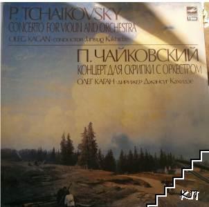 Концерт для скрипки с оркестром ре мажор. Соч. 35