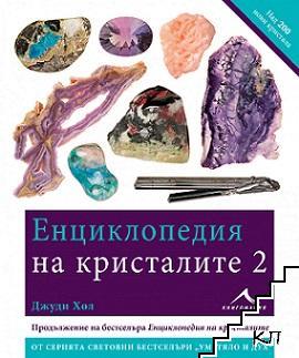 Енциклопедия на кристалите. Част 2