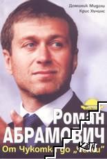 """Роман Абрамович - от Чукотка до """"Челси"""""""