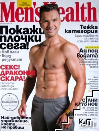 Men's Health. Бр. 58 / юли 2017