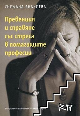 Превенция и справяне със стреса в помагащите професии