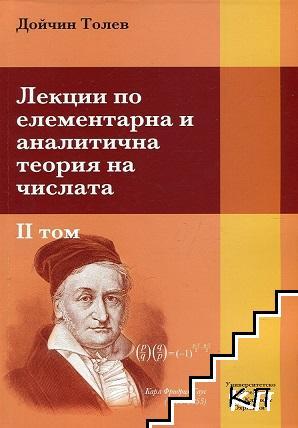 Лекции по елементарна и аналитична теория на числата. Том 2