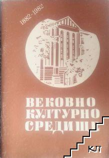 Вековно културно средище 1882-1982