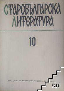 Старобългарска литература. Кн. 10 / 1981