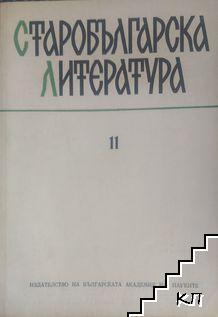 Старобългарска литература. Кн. 11 / 1982