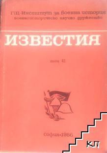 Известия на военно-историческо научно дружество. Том 42