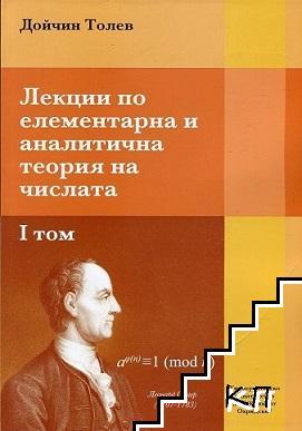 Лекции по елементарна и аналитична теория на числата. Том 1