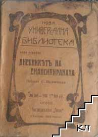 Дневникътъ на емансипираната