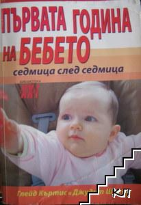 Първата година на бебето