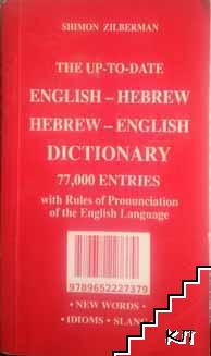 The up-to-date english-hebrew, hebrew-english dictionary