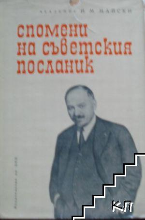 Спомени на съветския посланик. Книга 1