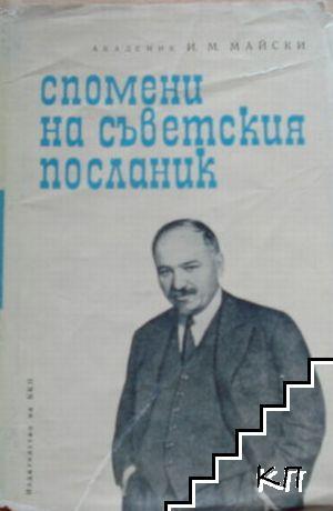 Спомени на съветския посланик. Книга 2