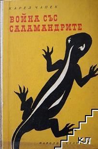Война със саламандрите