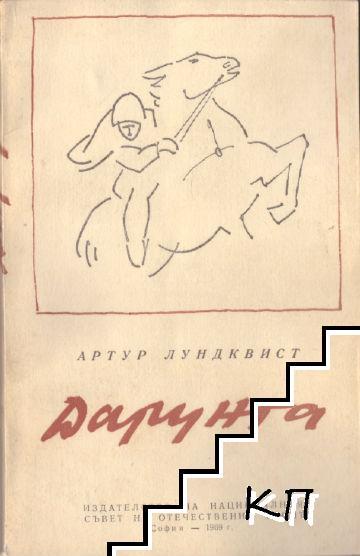 Дарунга, или мляко на вълчицата
