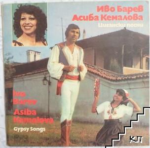 Цигански песни