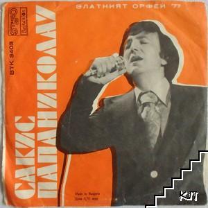 Златният Орфей 1977