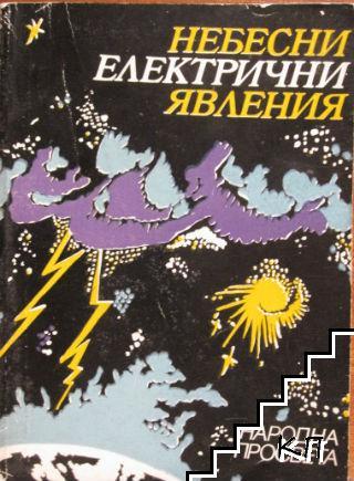 Небесни електрични явления