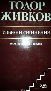 Избрани съчинения. Том 36-37