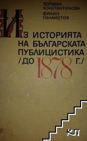 Из историята на българската публицистика (до 1878 г.)